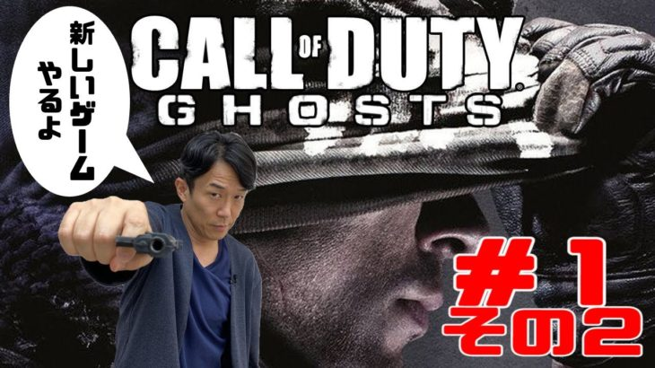 ペナルティ ヒデ【CALL OF DUTY GORST】ゲーム生配信第62弾!