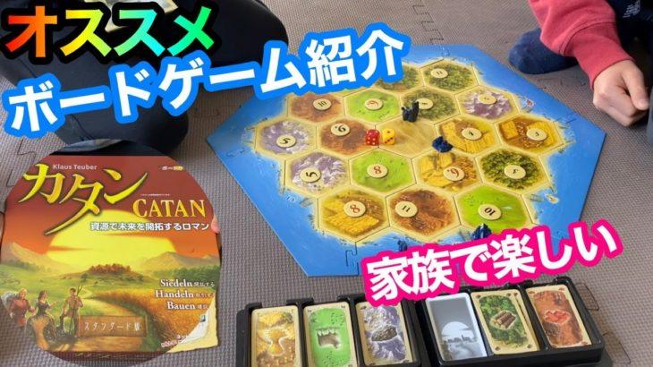 【オススメボードゲーム紹介】カタンCATANスタンダード版