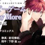 ドラマCD「セラピーゲーム+PlayMore」(原作:日ノ原 巡)WebCM