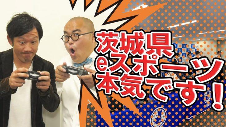 【CHALLENGE IBARAKI】#37 いばらきeスポーツ産業創造プロジェクト事業
