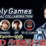 【CLゲーム部】Holy Channel「Call of Duty: Black Ops Cold War」