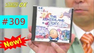 ゲームセンターCX #309 動画 2020年12月10日 キウィが主人公「ニュージーランドストーリー」