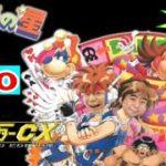 ☆ゲームセンターCX #310 4年ぶり7回目 「クイズの星」 動画 2020年12月24日 Full Show