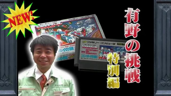 ☆ゲームセンターCX★Game Center CX 特典01『トランスフォーマー  コンボイの謎』