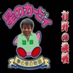 ☆ゲームセンターCX★Game Center CX #082『ロックマン3  Dr ワイリーの最期!?(前編)』