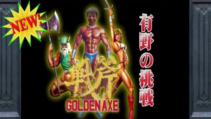 ☆ゲームセンターCX★Game Center CX #087『ゴールデンアックス』