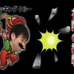 ☆ゲームセンターCX★Game Center CX #100『レッキングクルー』