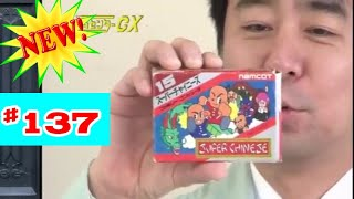 ☆ゲームセンターCX★Game Center CX #137『スーパーチャイニーズ』