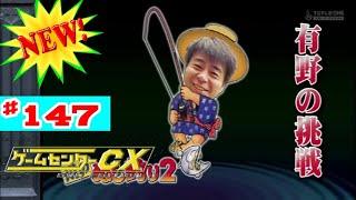 ☆ゲームセンターCX★Game Center CX #147『川のぬし釣り2』