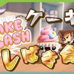 可愛いケーキがしばき合うゲーム【Cake Bash (ケーキバッシュ)】#1