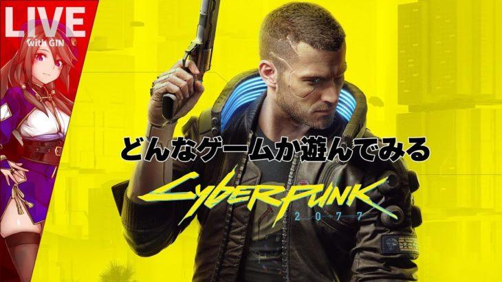 【発売当日】どんなゲーム?面白い?「Cyberpunk 2077(サイバーパンク 2077)」序盤実況プレイ【LIVE】PS4