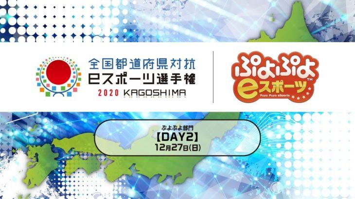 【DAY2】全国都道府県対抗eスポーツ選手権 2020 KAGOSHIMA ぷよぷよ部門