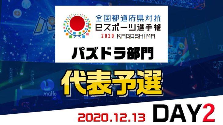 【代表予選 DAY2】全国都道府県対抗eスポーツ選手権KAGOSHIMA パズドラ部門