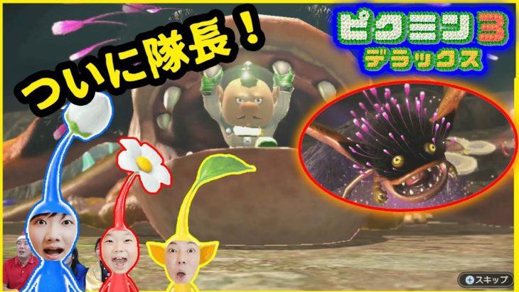 ★今回こそキャプテンを!ボスをやっつけろ!~「ピクミンDELUX3」ゲーム実況⑨~★