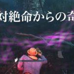 """DbDプレイ """"絶対絶命からの奇跡""""【ゲーム実況配信】"""