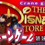 クレーンゲーム!ディズニー(Disney)縛りで5000円姉妹対決…【のえのん番組】