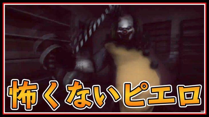 拷問マニアと異常ピエロに誘拐されるホラーゲームがバッドエンド過ぎる!!【Don't Be Afraid】日本語 実況