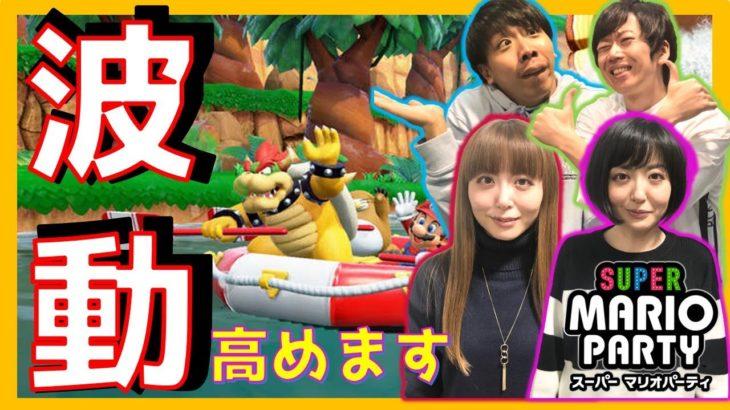 ゲストにDr.ハインリッヒ!「スーパー マリオパーティー」【マンゲキゲーム実況!!】