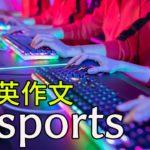 自由英作文【E3-019】e-sports【チョイ書きレッスン】