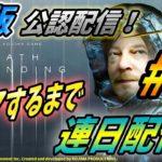 【デス・ストランディング : 公認配信】#5END ゲームアワードフェスティバル応援企画!クリアするまで連日配信!【Death Stranding (PC版)】