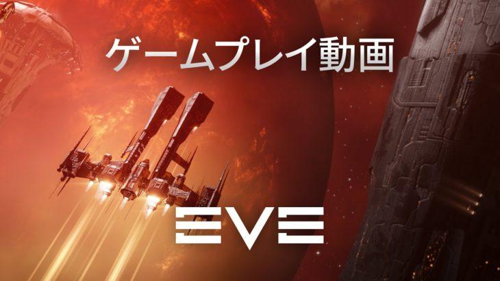 EVE Online-  公式ゲームプレイトレーラー – 基本プレイ無料!