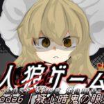 【ゆっくり茶番劇】人狼ゲーム Episode6「疑心暗鬼の眼差し」【LastKingGame】【3日目夜】