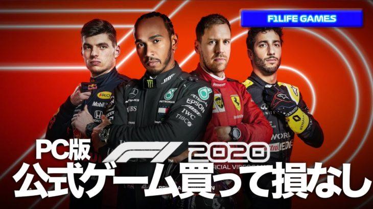【F1LIFE GAMES】F1公式ゲーム『F1 2020』をレビュー【買って損なし!】