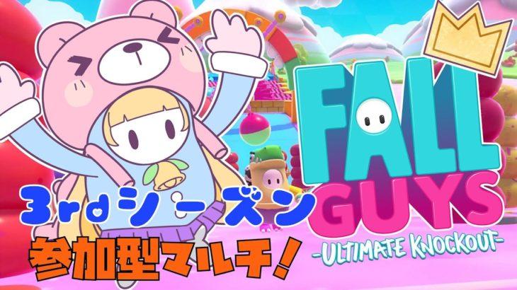 【FALL GUYS】シーズン3がはじまったゲーム【参加型マルチ】