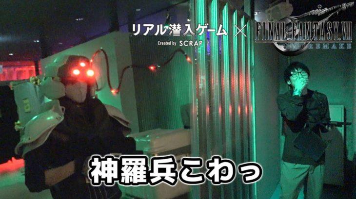 FF7Rの『リアル潜入ゲーム』を遊んできたぞ!