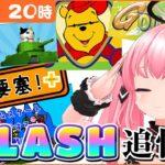 【FLASHゲーム】さよならフラッシュ…!神ゲーいっぱい遊ぶよ~!【だてんちゆあ / Vtuber / 実況】