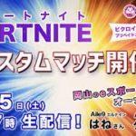 きた〜!FORTNITEシーズン5 岡山拠点のeスポーツチームのオーナーと初プレイ!誰でも参加OK!カスタムマッチ開催!|桃太郎GAMES