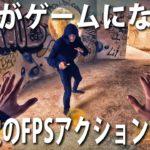実写がゲームになった最新のFPSアクションゲームが新感覚過ぎた【Hijacker Jack】【アフロマスク】