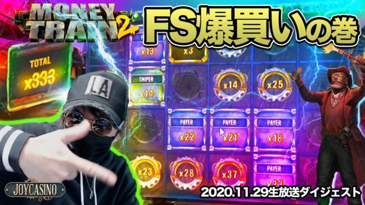 🔥【FS購入】マネトレ2で夢を見る!早く来いよ万倍越え!【オンラインカジノ】【JOYCASINO kaekae】【Money Train2】