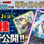 デジモンカードゲーム公式番組「FUN!デジカ」 #58