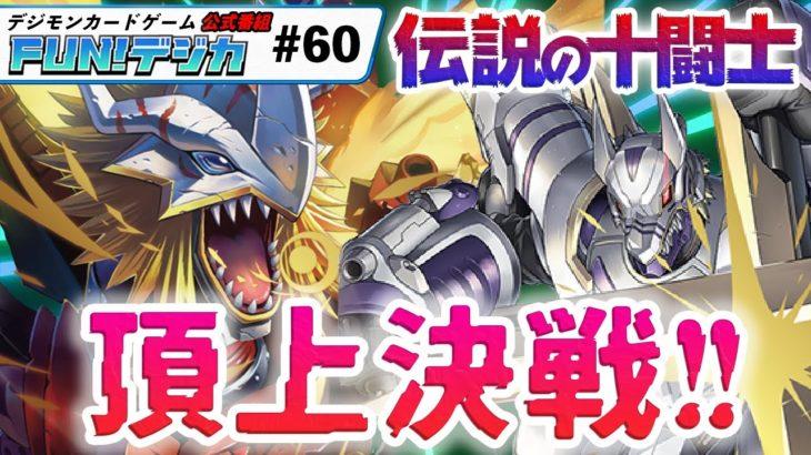 デジモンカードゲーム公式番組「FUN!デジカ」 #60