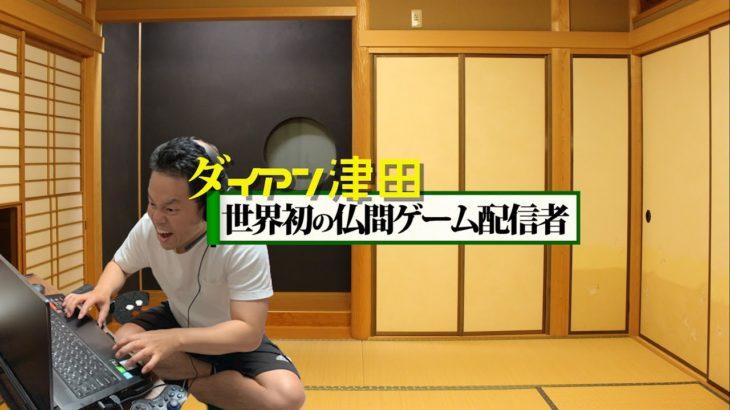 【Fortnite】息子と大みそか配信【ダイアン津田のゲーム実況】