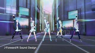 『Forward』3DMVゲームサイズ公開!