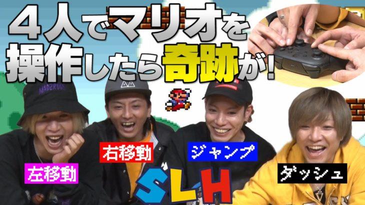 【ゲーム】4人で1つのコントローラーを操作してマリオをやってみた【奇跡】Four people operated one controller and played Mario