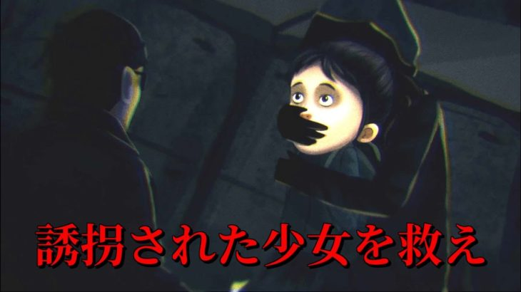 悪い大人に誘拐された女の子を救出するホラーゲーム 「Fragile」ゆっくり実況