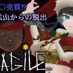 【 Fragile 】内〇売買!?ヤバイ鉱山からの脱出 Part03【ホラーゲーム専門Vtuber】