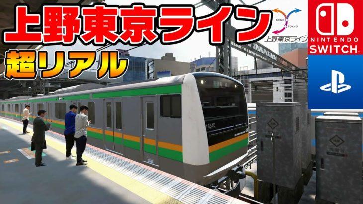 史上初!ゲームに収録された『上野東京ライン』を初公開!!【電車でGO!! はしろう山手線#17】このch内で!