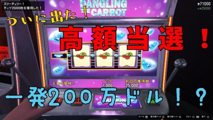【GTAオンライン】カジノでぼろ儲け!? 高額当選の瞬間! [ノーカット]
