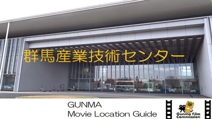 GUNMA Movie Location Guide「産業技術センター」|eスポーツ・新コンテンツ創出課|群馬県