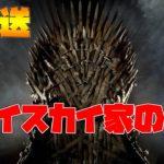 【ゲームオブスローンズ-冬来たる】スカイスカイ家の歴史【Game of Thrones Winter is Coming 】