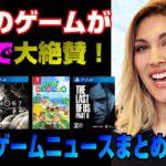【今話題】 最新のゲームニュースまとめ 今年1番のゲームはどれ? GameofTheYear2020発表!