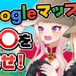 【ほぼ運】Googleマップでお題の物を探すゲームが超盛り上がる!