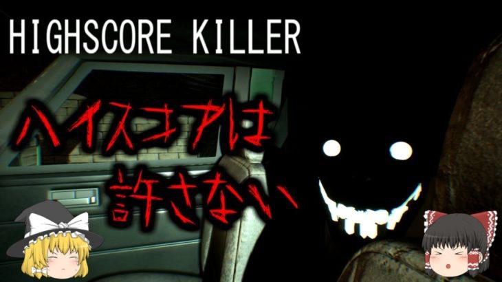 【ゆっくり実況】 スコアを更新すると殺される!?アーケードゲームの呪い HIGHSCORE KILLER 【ホラーゲーム】