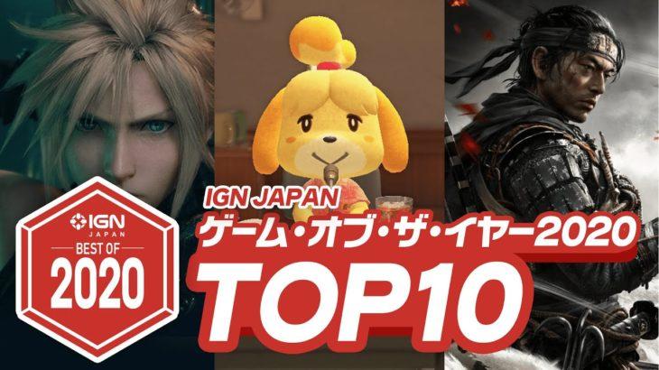 今年のベストゲームは!? IGN JAPANゲーム・オブ・ザ・イヤー2020 TOP 10