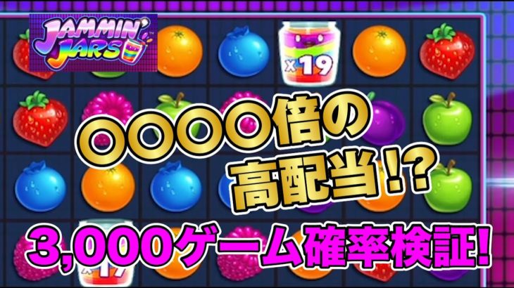 【オンラインカジノスロット】Jammin' Jars 3,000ゲーム確率検証!!【〇〇倍の高配当!?】