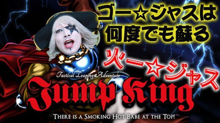 【Jump King】発狂確定のあのゲームにゴー☆ジャスが挑む!! 火ー☆ジャス#114